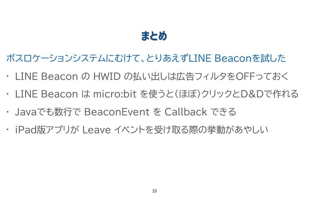 ボスロケーションシステムにむけて、とりあえずLINE Beaconを試した • LINE Be...