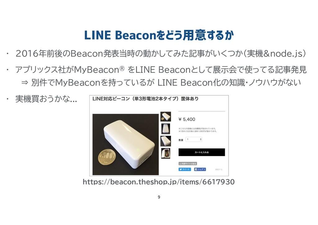 • 2016年前後のBeacon発表当時の動かしてみた記事がいくつか(実機&node.js) ...