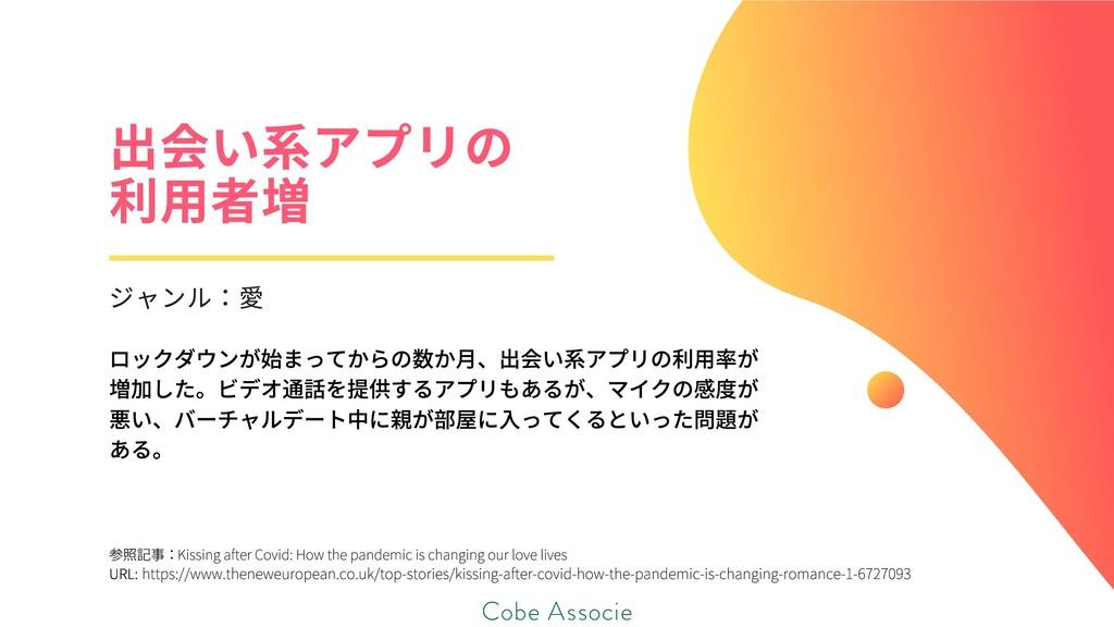 い アプリの 利⽤者 ジャンル 愛 参照記事: URL: ロックダウンが始まってからの数か⽉、...