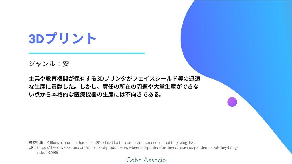 3D プリント ジャンル 参照記事: URL: 企業や教育機関が保有する3Dプリンタがフェイス...