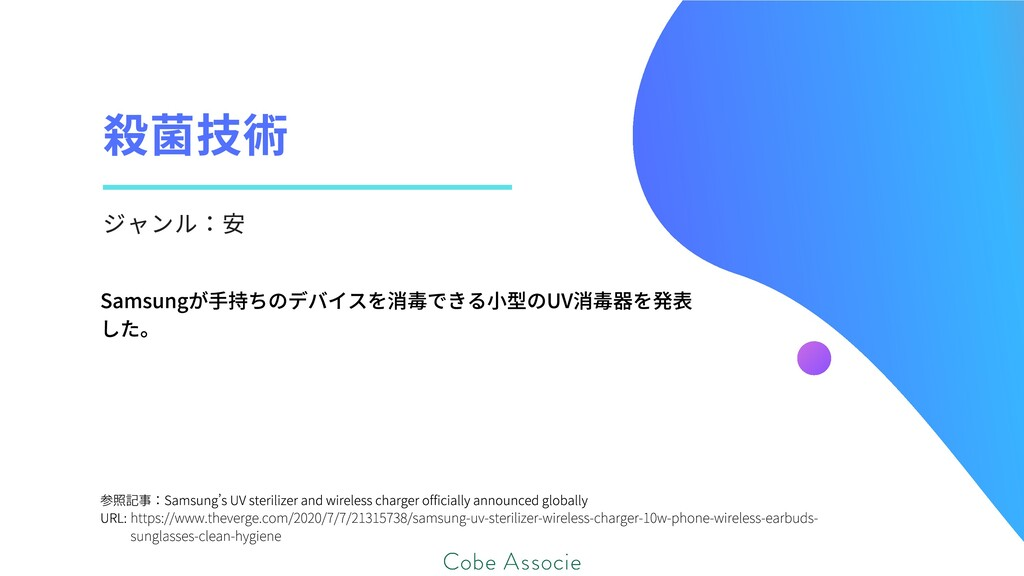 技 ジャンル 参照記事:SamsungsUVsterilizerandwireless...