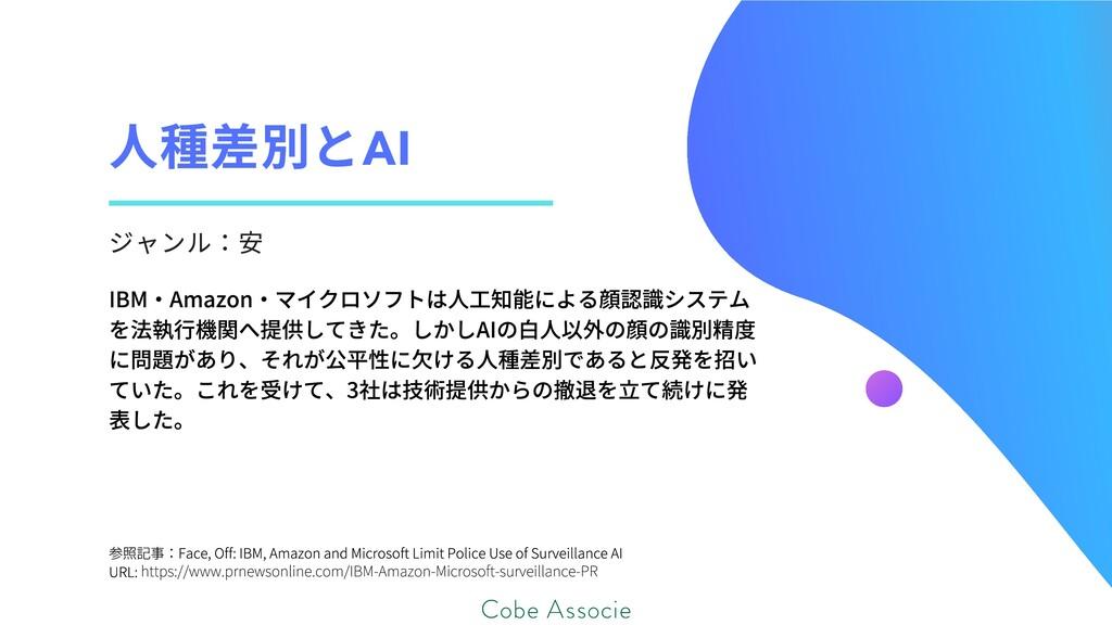 種 別とAI ジャンル 参照記事:Face,Off:IBM,AmazonandMic...