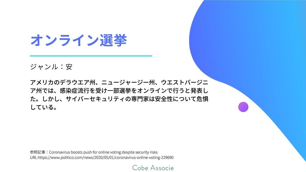 オンライン 挙 ジャンル 参照記事:Coronavirusboostspushforo...