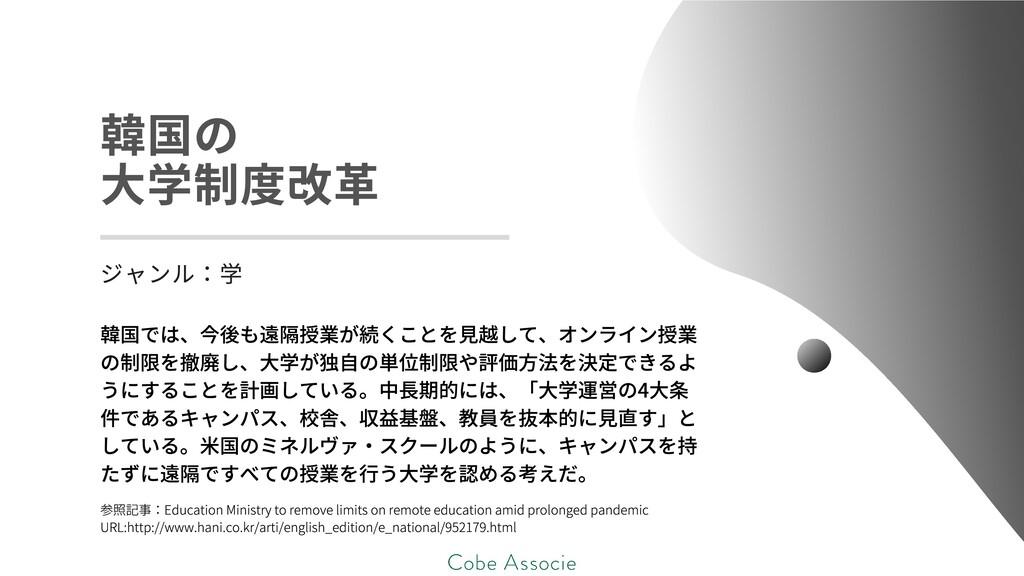 国の ⼤ 制度 ⾰ ジャンル 韓国では、今後も遠隔授業が続くことを⾒越して、オンライン授業 の...