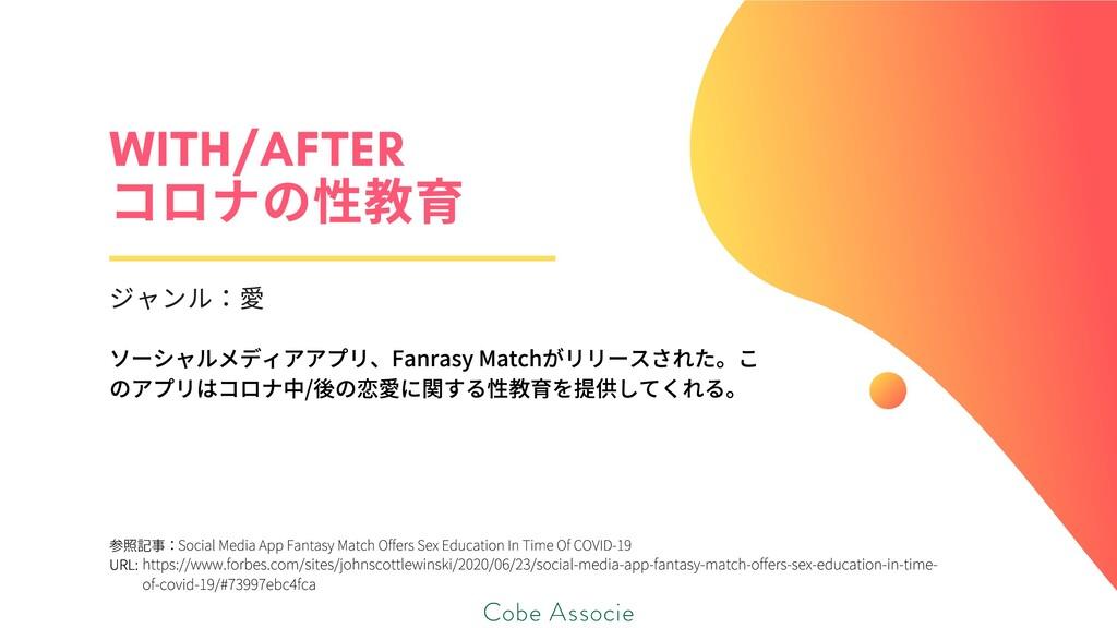 WITH/AFTER コロナの性 ジャンル 愛 参照記事: URL: ソーシャルメディアアプリ...