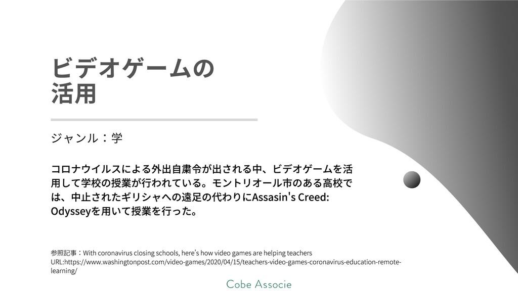 ビデオゲームの 活⽤ ジャンル コロナウイルスによる外出⾃粛令が出される中、ビデオゲームを活 ...