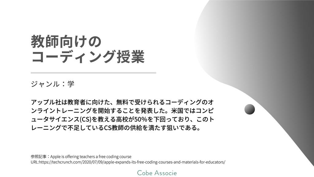 師向けの コーディング授業 ジャンル アップル社は教育者に向けた、無料で受けられるコーディング...