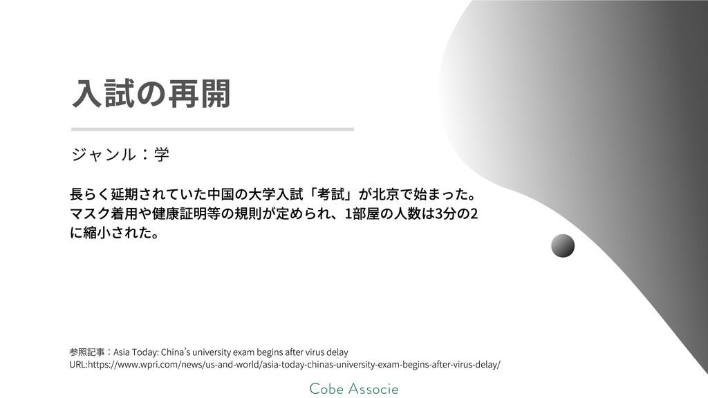 の再開 ジャンル ⻑らく延期されていた中国の⼤学⼊試「考試」が北京で始まった。 マスク着⽤や健...