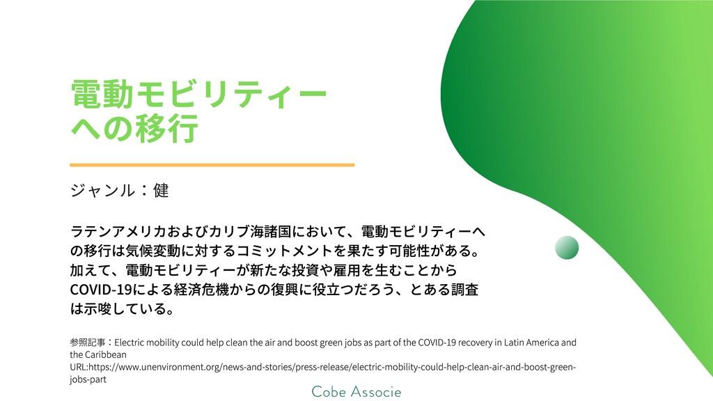 電動モビリティー への ⾏ ジャンル 参照記事:Electricmobilitycould...