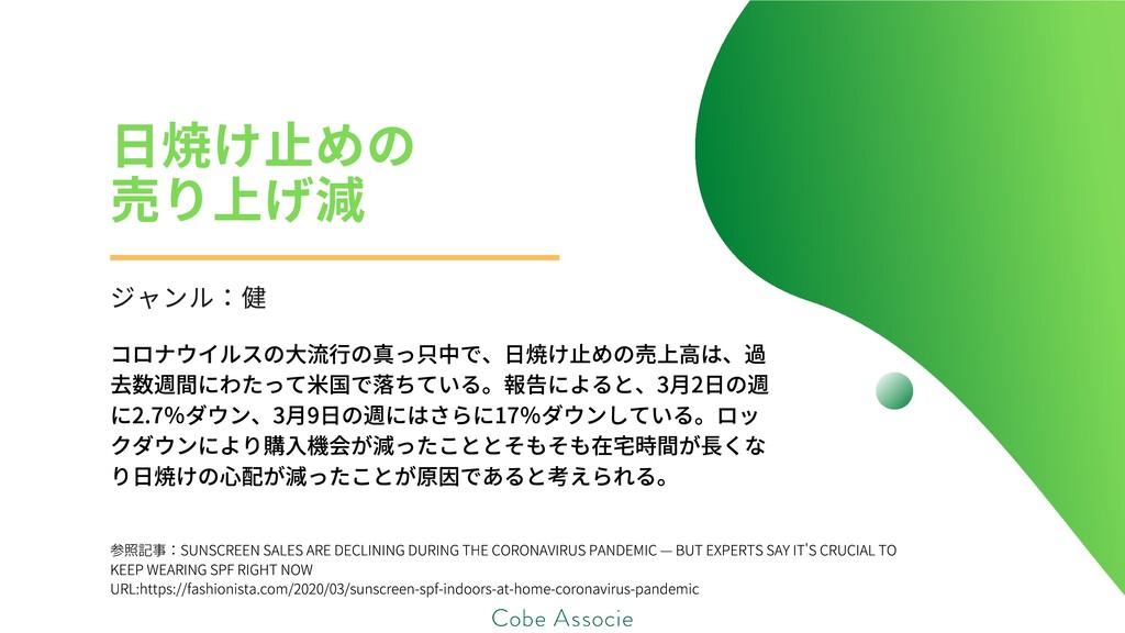 ⽇焼け⽌めの 売り上げ減 ジャンル 参照記事:SUNSCREENSALESAREDECL...