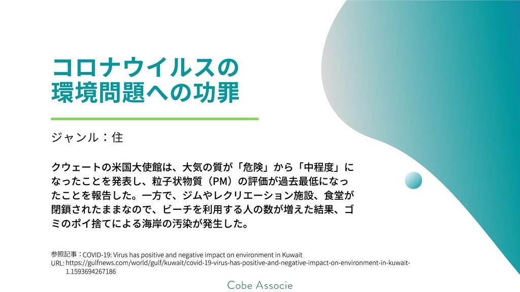 コロナウイルスの 問題への功 ジャンル クウェートの⽶国⼤使館は、⼤気の質が「危険」から「中程...