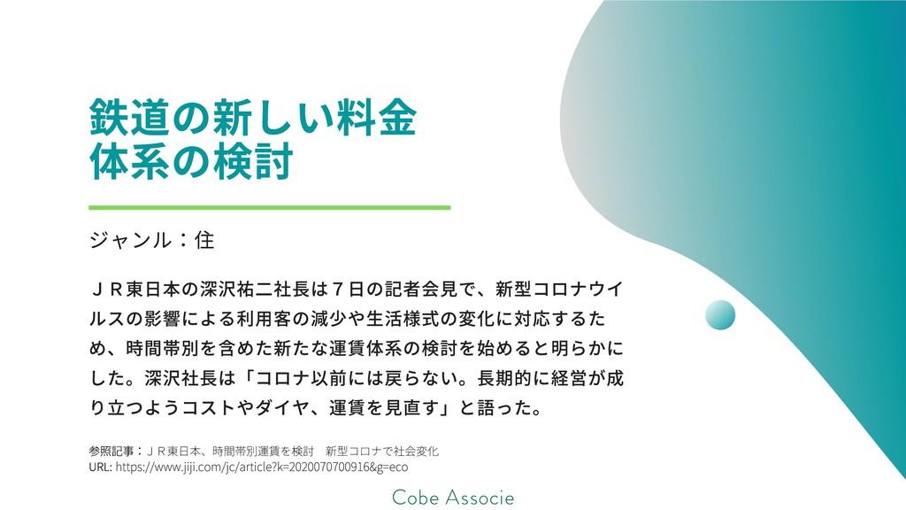 参照記事: URL: JR東⽇本、時間帯別運賃を検討新型コロナで社会変化 https://w...