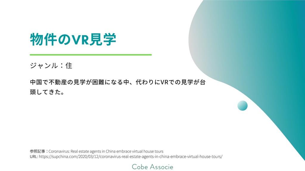 参照記事: URL: Coronavirus:RealestateagentsinC...