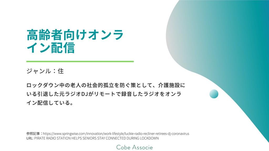 参照記事: URL: https://www.springwise.com/innovatio...