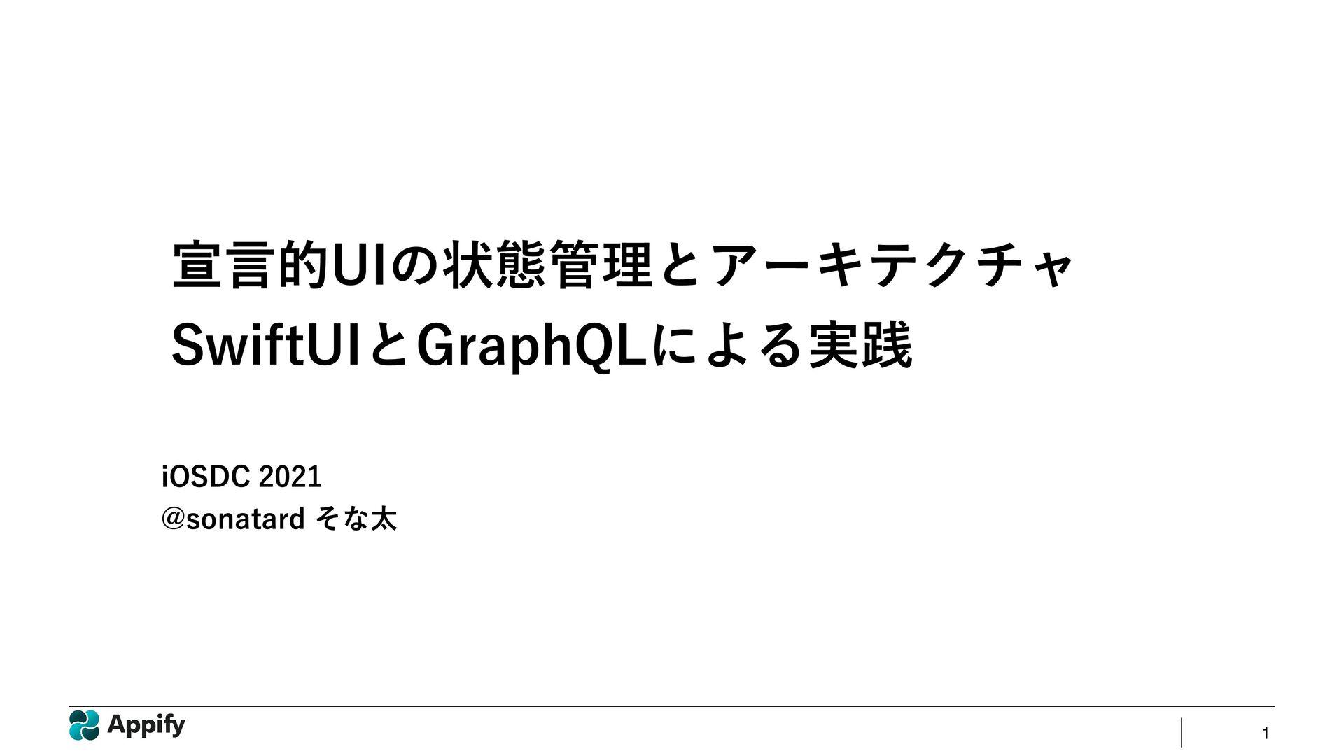 1 એݴత6*ͷঢ়ଶཧͱΞʔΩςΫνϟ 4XJGU6*ͱ(SBQI2-ʹΑΔ࣮ફ J04%$...