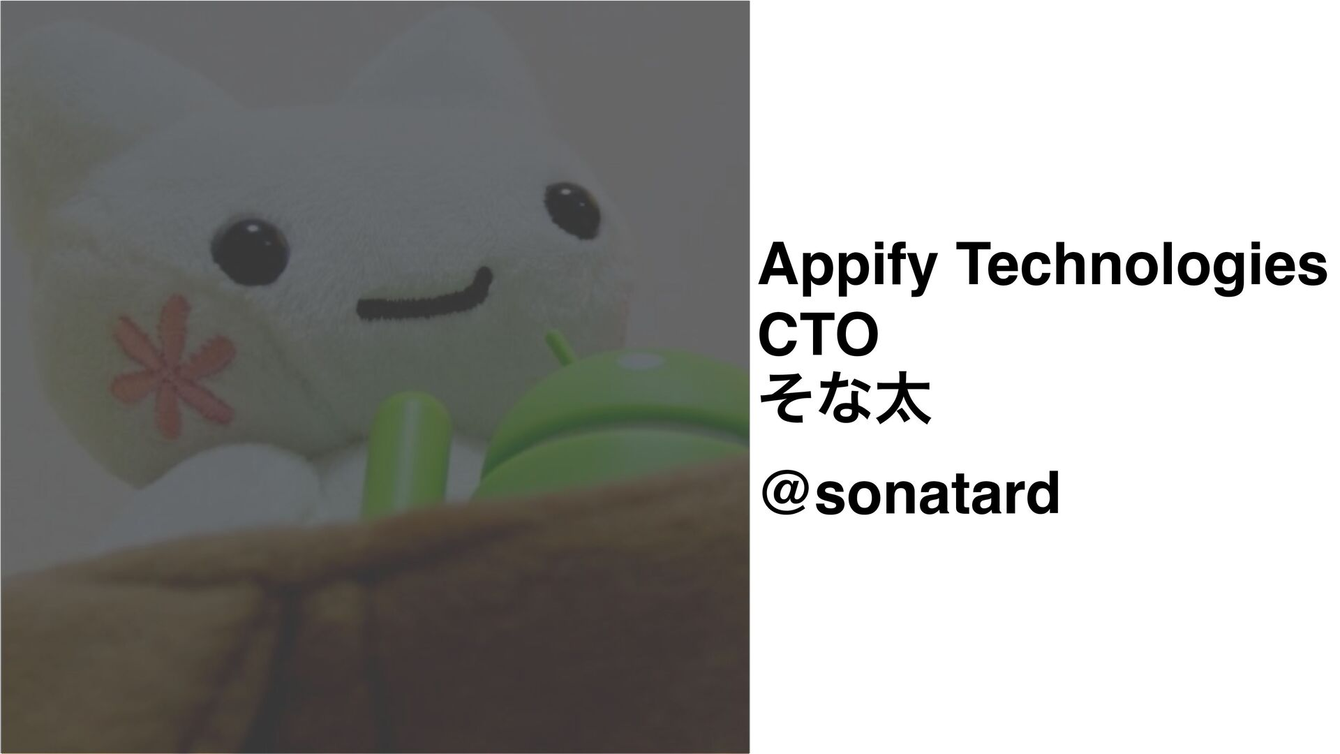 Appify Technologie s  CT O  ͦͳଠ @sonatard