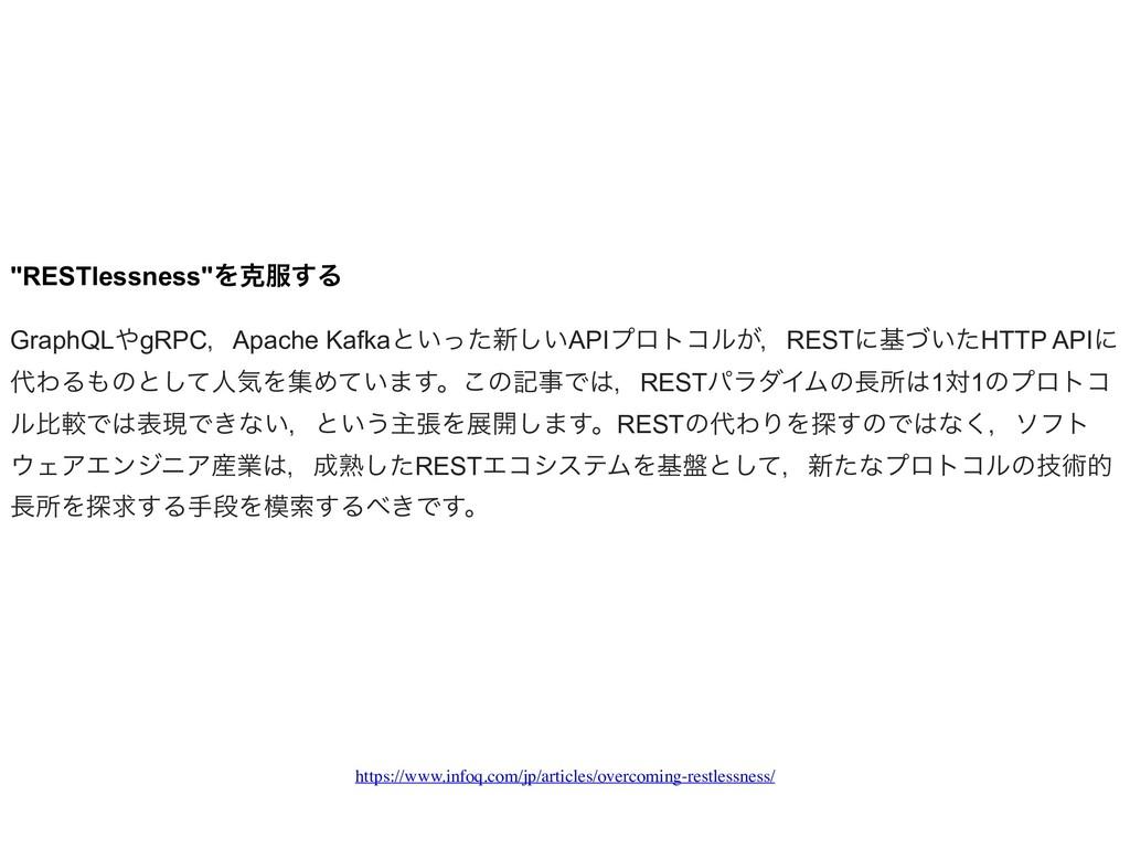 https://www.infoq.com/jp/articles/overcoming-re...
