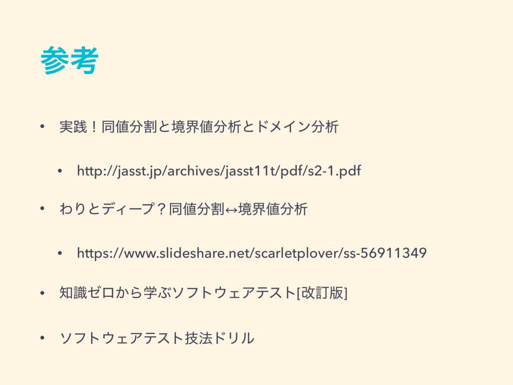 ߟ • ࣮ફʂಉׂͱڥքੳͱυϝΠϯੳ • http://jasst.jp/arc...
