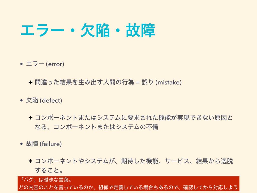 Τϥʔɾܽؕɾނো • Τϥʔ (error) ؒҧͬͨ݁ՌΛੜΈग़͢ਓؒͷߦҝ = ޡΓ (...