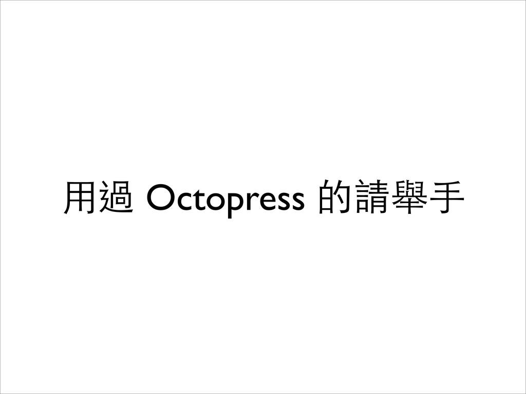 ⽤用過 Octopress 的請舉⼿手