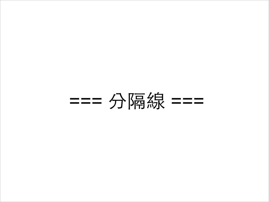 === 分隔線 ===