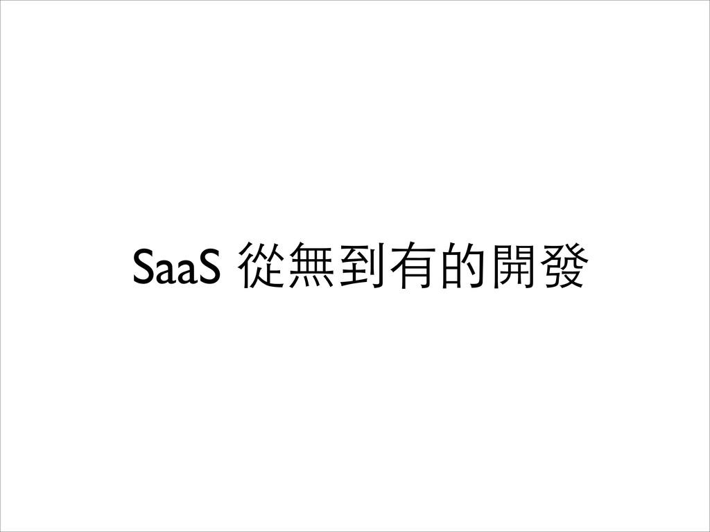 SaaS 從無到有的開發
