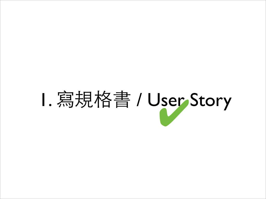 1. 寫規格書 / User Story ✔