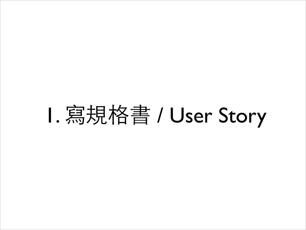 1. 寫規格書 / User Story