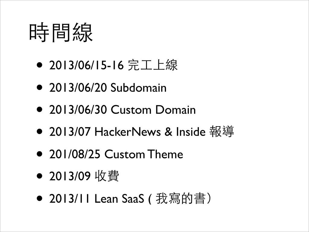 時間線 • 2013/06/15-16 完⼯工上線  • 2013/06/20 Subdo...