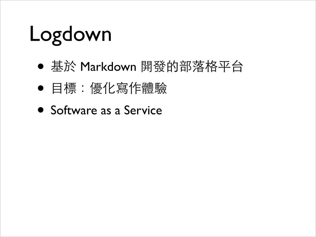 Logdown • 基於 Markdown 開發的部落格平台  • ⺫⽬目標:優化寫作體驗...
