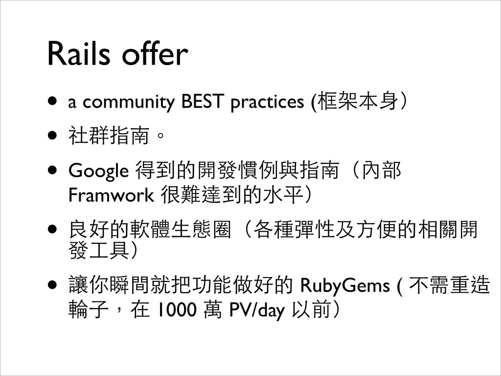 Rails offer • a community BEST practices (框架本⾝身...