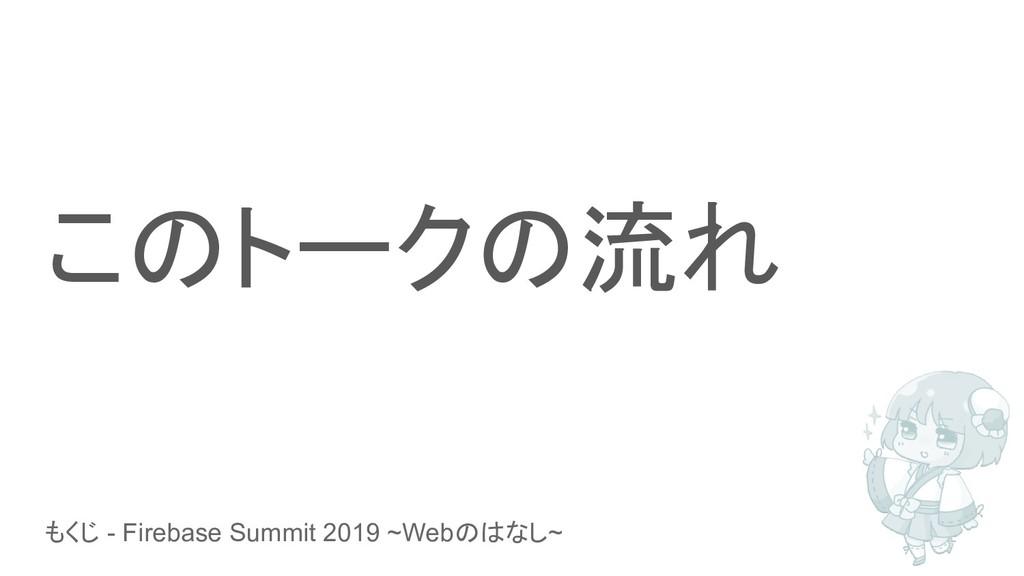 もくじ - Firebase Summit 2019 ~Webのはなし~ このトークの流れ