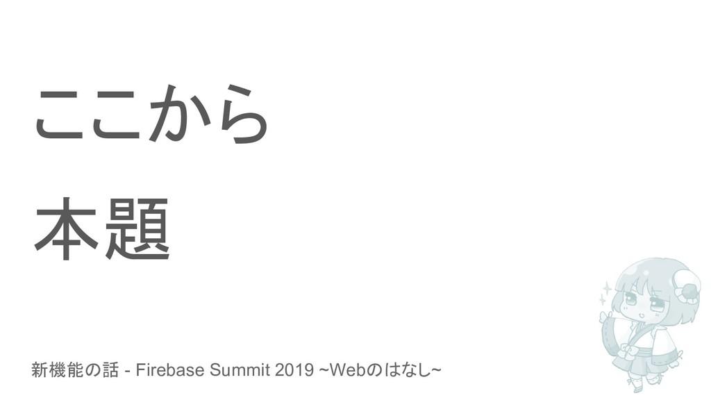 新機能の話 - Firebase Summit 2019 ~Webのはなし~ ここから 本題