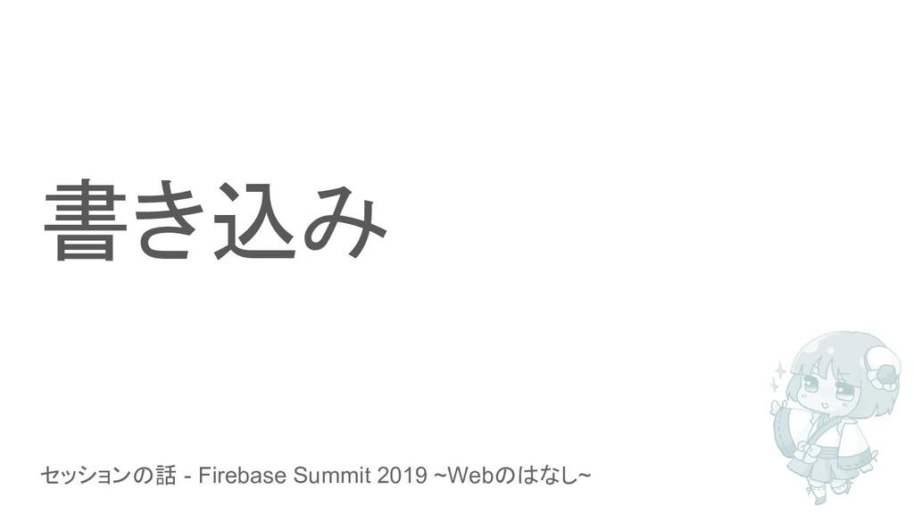 セッションの話 - Firebase Summit 2019 ~Webのはなし~ 書き込み