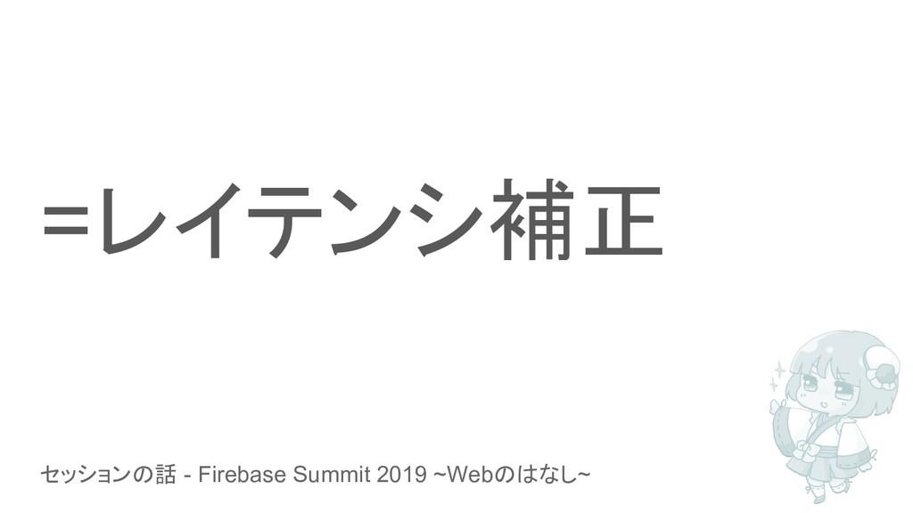 セッションの話 - Firebase Summit 2019 ~Webのはなし~ =レイテンシ...
