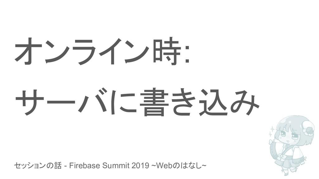 セッションの話 - Firebase Summit 2019 ~Webのはなし~ オンライン時...