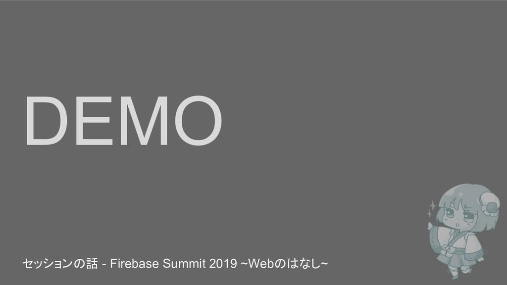 セッションの話 - Firebase Summit 2019 ~Webのはなし~ DEMO