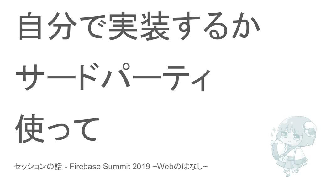 セッションの話 - Firebase Summit 2019 ~Webのはなし~ 自分で実装す...