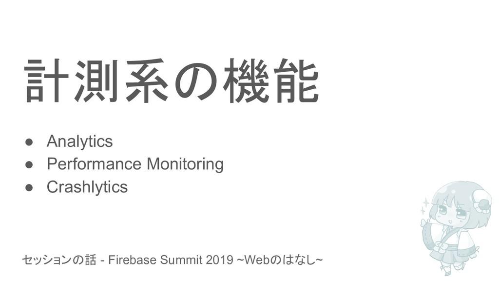 セッションの話 - Firebase Summit 2019 ~Webのはなし~ 計測系の機能...