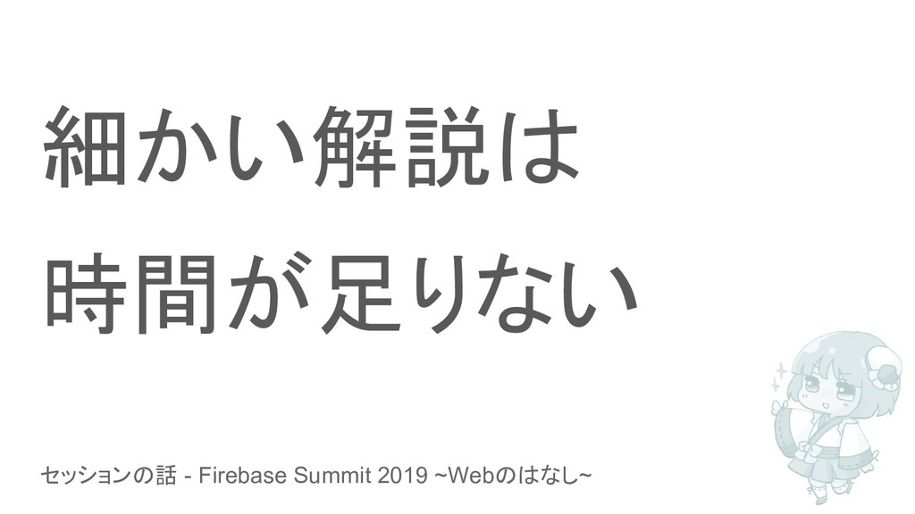 セッションの話 - Firebase Summit 2019 ~Webのはなし~ 細かい解説は...