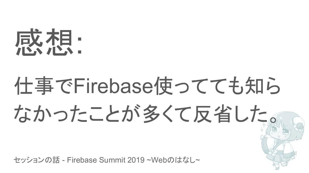 セッションの話 - Firebase Summit 2019 ~Webのはなし~ 感想: 仕事...