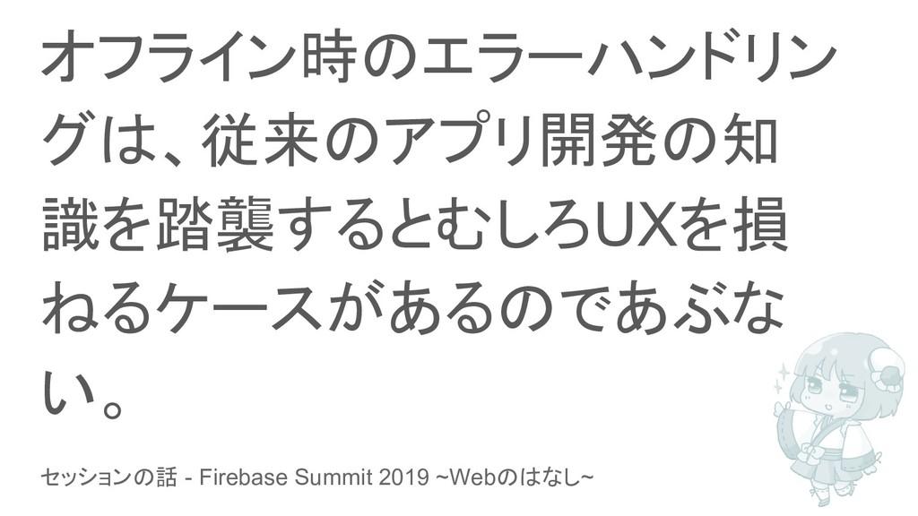 セッションの話 - Firebase Summit 2019 ~Webのはなし~ オフライン時...