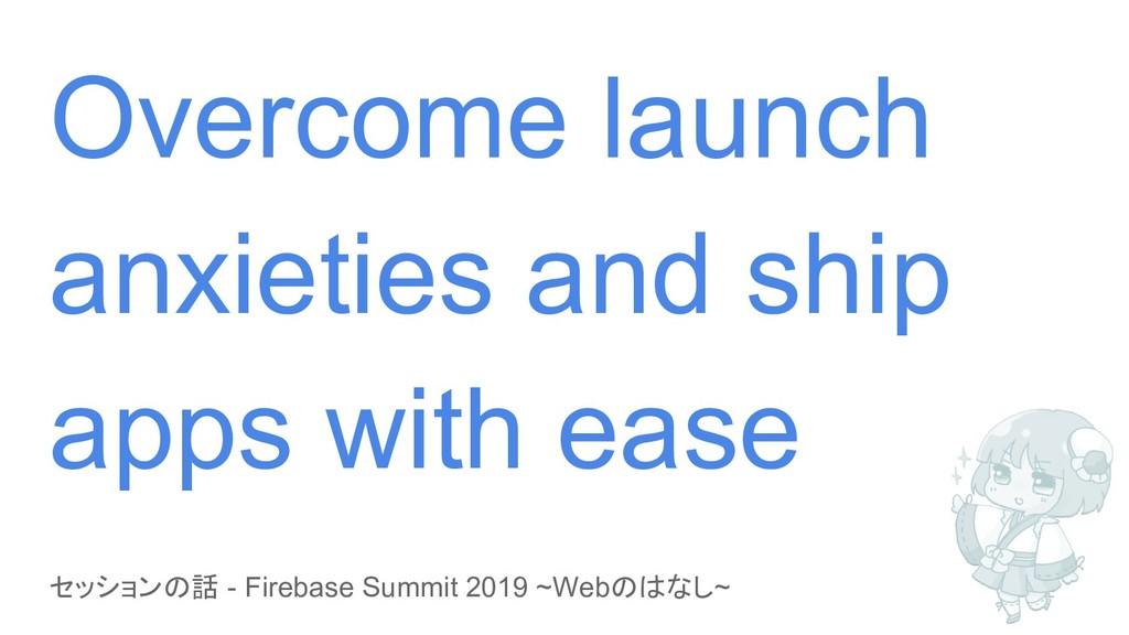 セッションの話 - Firebase Summit 2019 ~Webのはなし~ Overco...