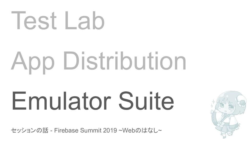 セッションの話 - Firebase Summit 2019 ~Webのはなし~ Test L...