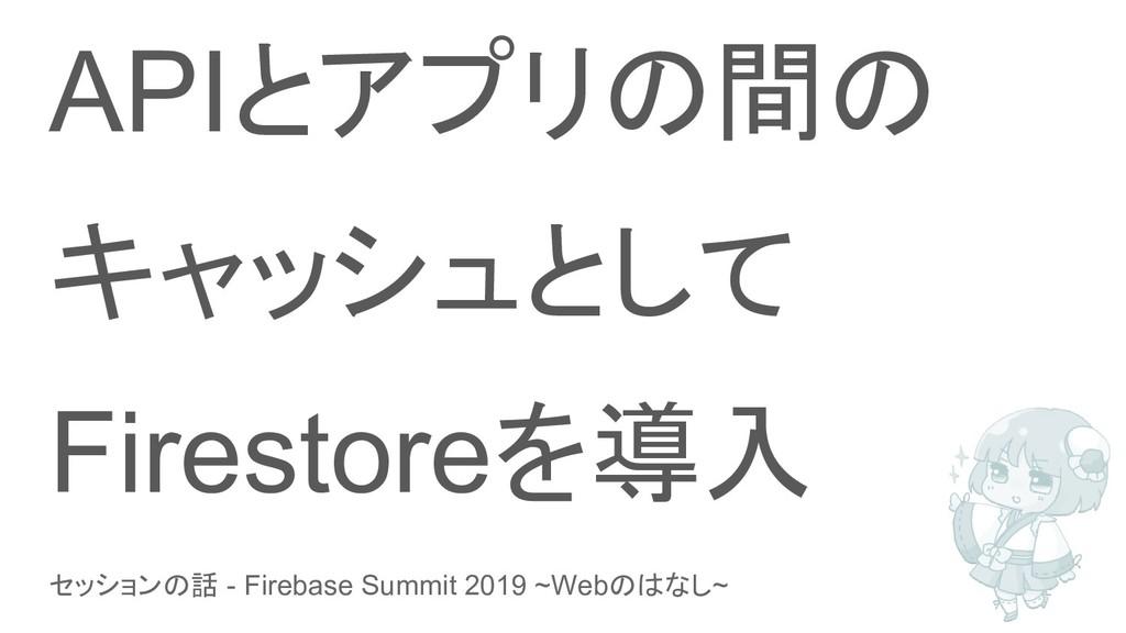 セッションの話 - Firebase Summit 2019 ~Webのはなし~ APIとアプ...