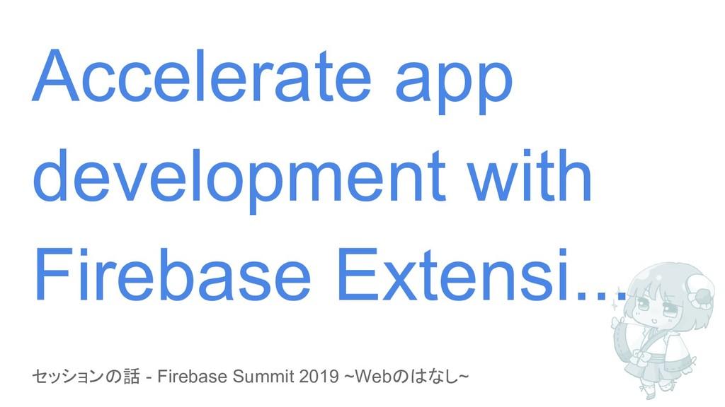 セッションの話 - Firebase Summit 2019 ~Webのはなし~ Accele...