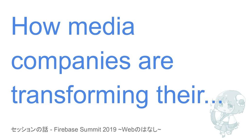 セッションの話 - Firebase Summit 2019 ~Webのはなし~ How me...