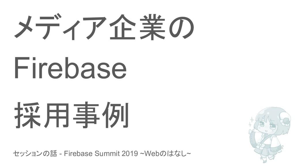 セッションの話 - Firebase Summit 2019 ~Webのはなし~ メディア企業...