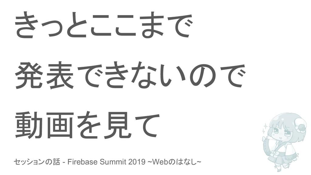 セッションの話 - Firebase Summit 2019 ~Webのはなし~ きっとここま...
