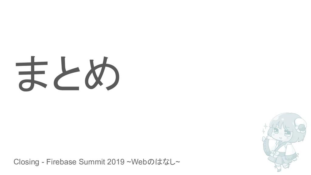 Closing - Firebase Summit 2019 ~Webのはなし~ まとめ